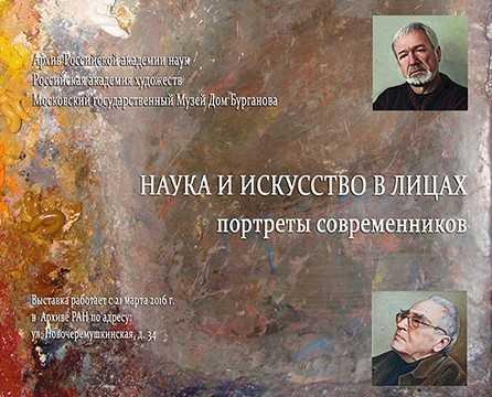 Выставка «Наука и искусство в лицах. Портреты современников»