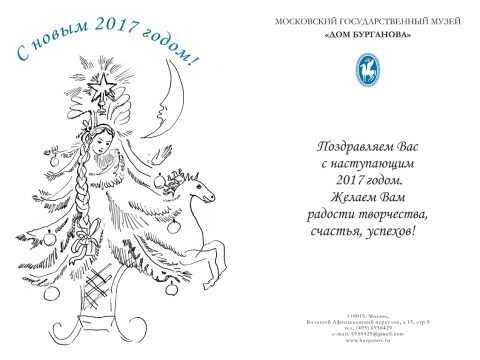 открытка с нг 2017 для рассылки