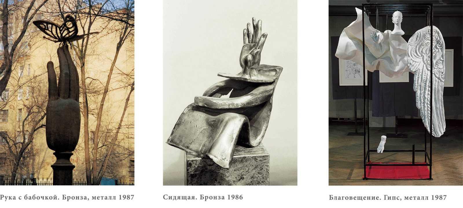 Образ руки в творчестве Александра Николаевича Бурганова