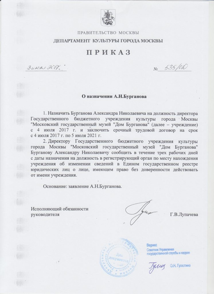 приказ о назначении директора
