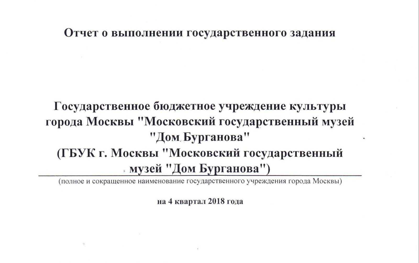 Отчет о выполнении госзадания за 2018 г