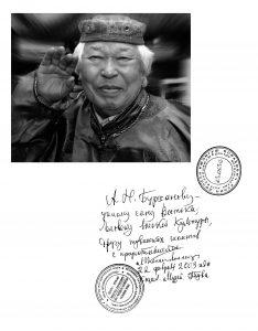 Монгуш Кенин-Лопсан