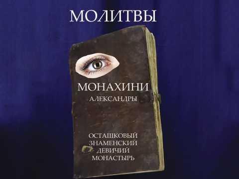 Молитвенник монахини Александры с иллюстрациями А.Бурганова