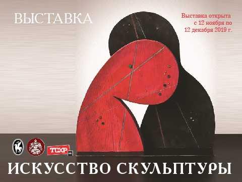 """Выставка """"Искусство скульптуры - 2019"""""""
