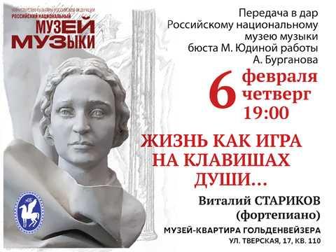 6 февраля в Музее-квартире А. Б. Гольденвейзера состоится передача в дар бюст Марии Юдиной