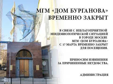 """Музей """"Дом Бурганова"""" с 17 марта временно закрыт. Но мы продолжаем работать для вас в онлайн-режиме"""