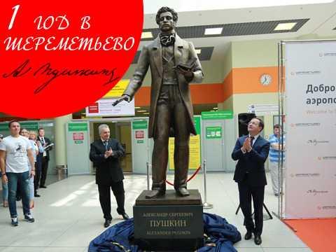 Памятник А.С.Пушкину в Шереметьево