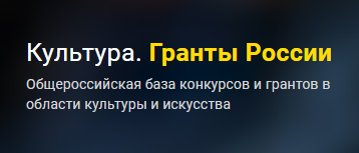 """Интернет-опрос """"Культура. Гранты России"""""""