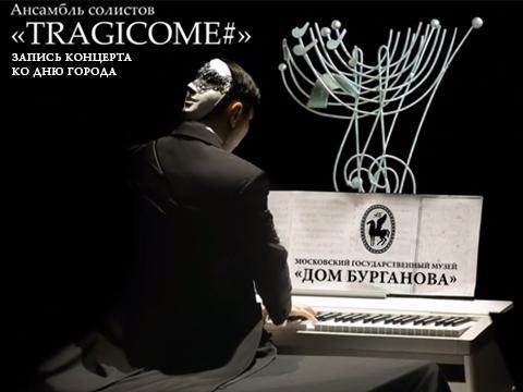 День города. Выступление ансамбля солистов Tragicome# в Доме Бурганова