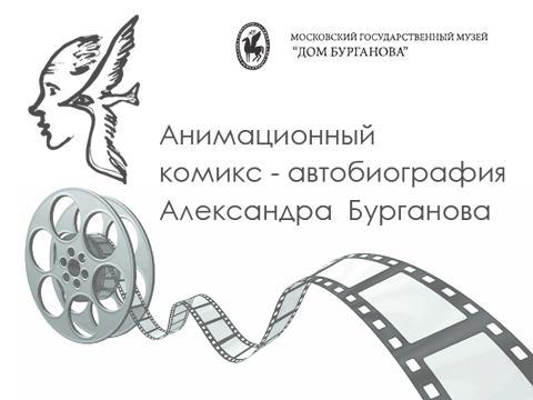 Комикс-автобиография Александра Бурганова