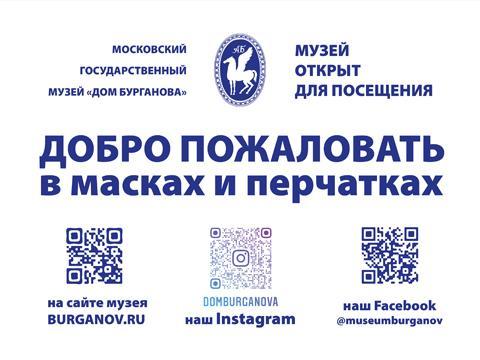 Музей Дом Бурганова вновь распахивает двери для посетителей!