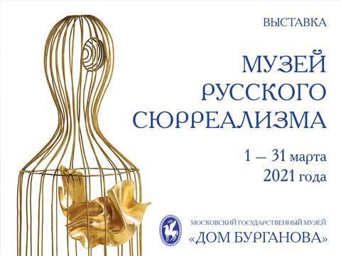 Музей русского сюрреализма