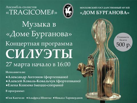 Музыка в Доме Бурганова