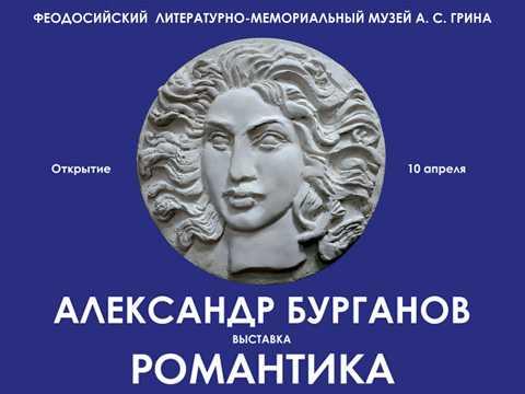 Открыта выставка Александра Бурганова в Феодосии