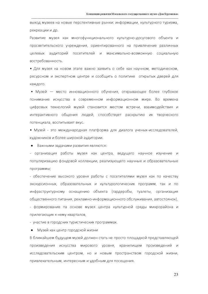 План по улучшению качества работы организации культуры