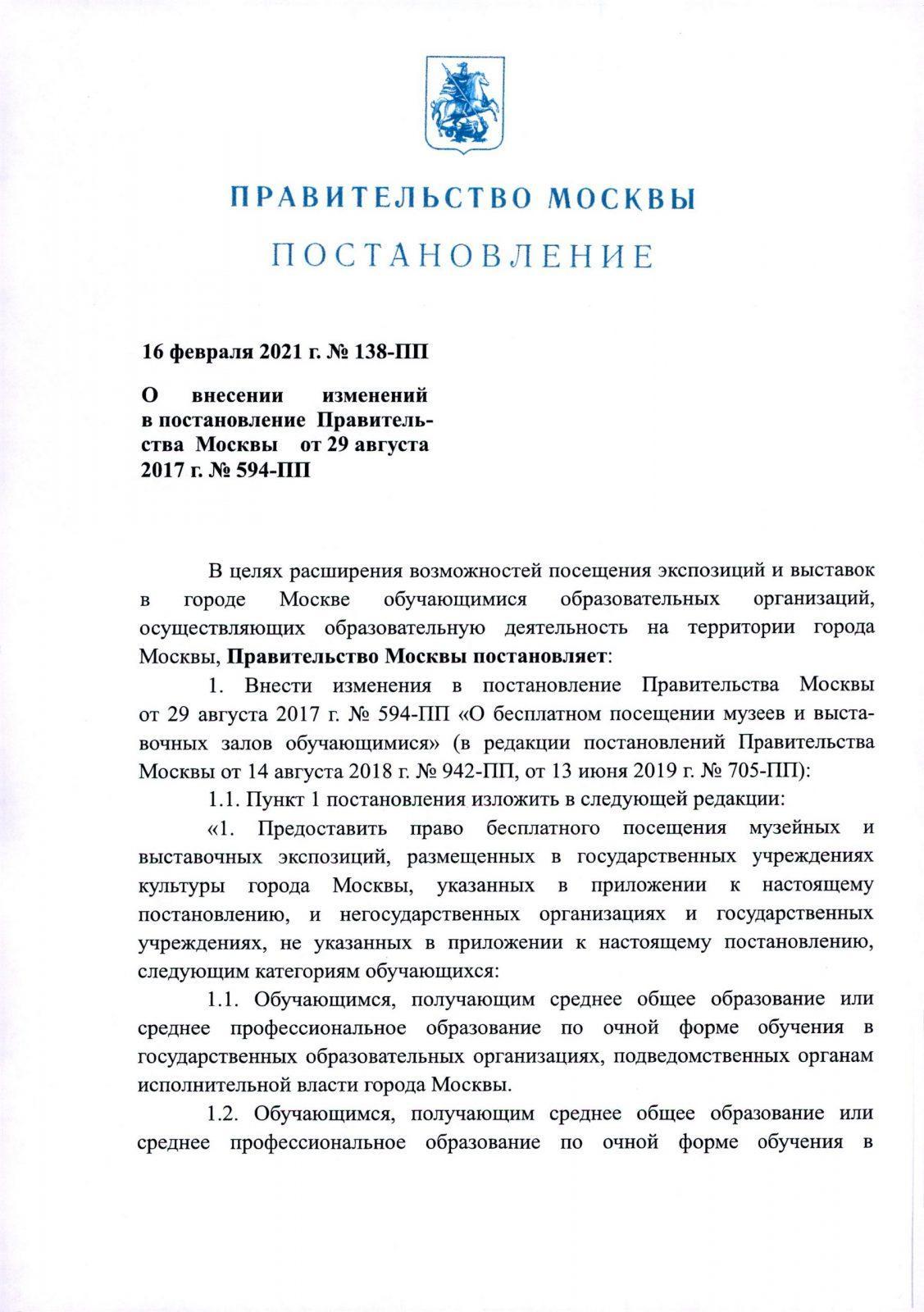 Для школьников г. Москвы