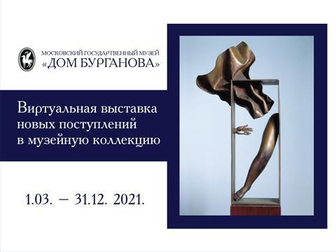 Выставка новых поступлений