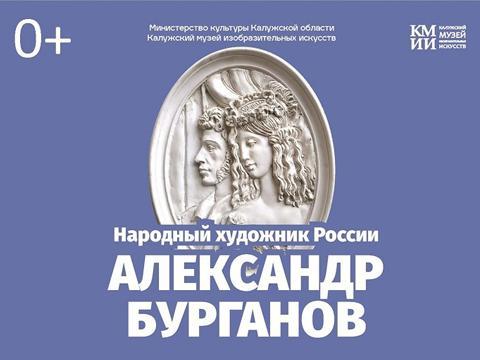 В Калуге открылась выставка работ Александра Бурганова и Ларисы Сергеевой