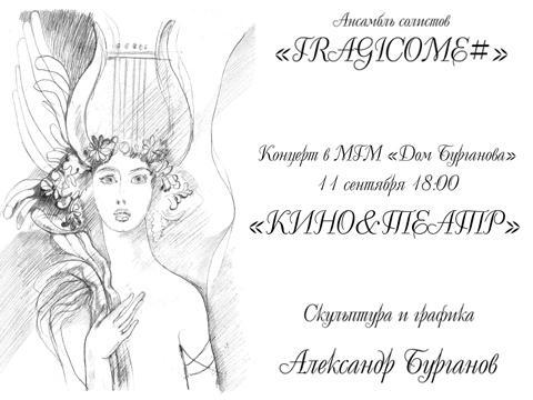 Выступление ансамбля TRAGICOME#, посвященное празднованию Дня города Москвы.