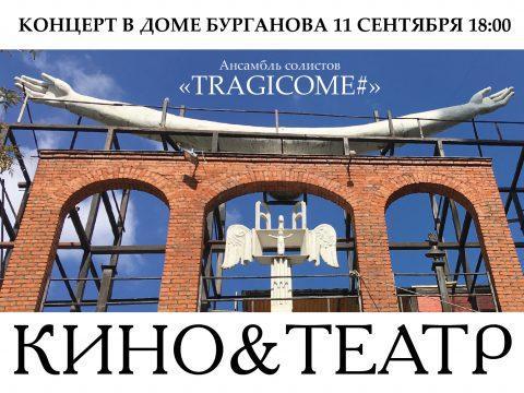 Музыка в музее. АНСАМБЛЬ TRAGICOME#